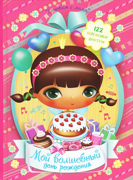 Мой волшебный день рождения + 122 наклейки внутри