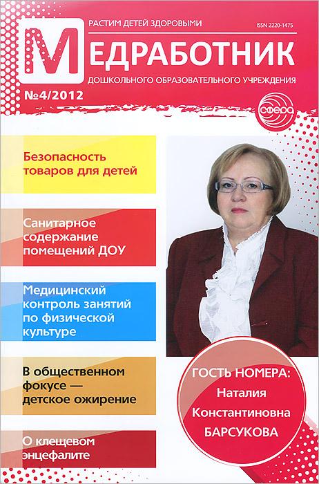 Медработник дошкольного образовательного учреждения, №4, 2012