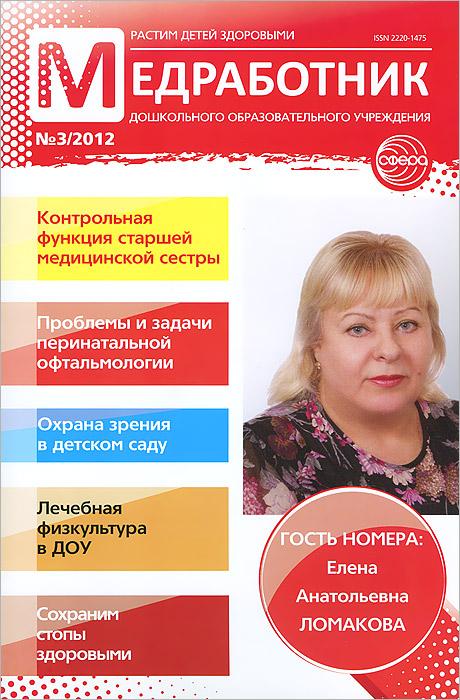 Медработник дошкольного образовательного учреждения, №3, 2012