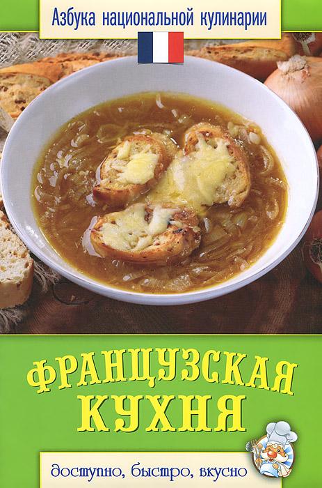 С. В. Семенова Французская кухня