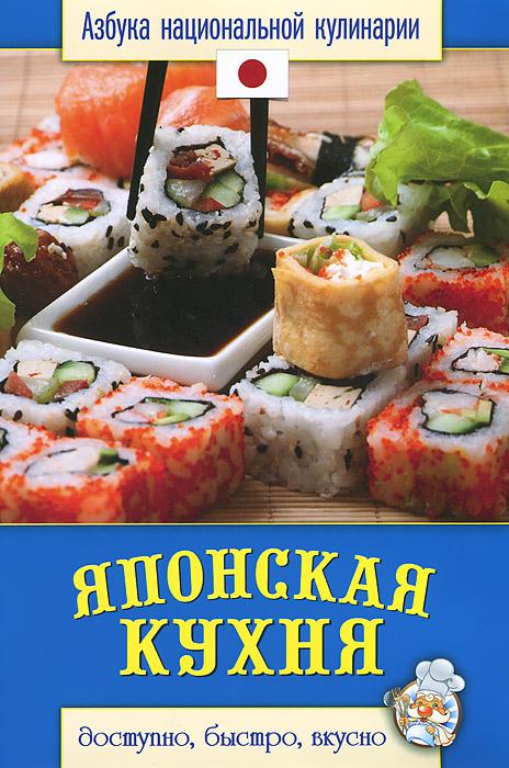 С. В. Семенова Японская кухня михаил михайлович илий правила полезной кухни