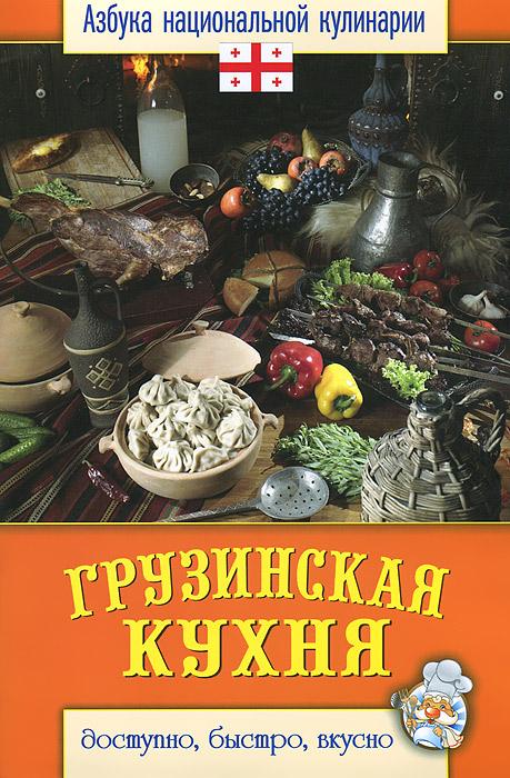 С. В. Семенова Грузинская кухня грузинская кухня