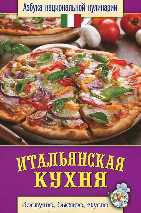 С. В. Семенова Итальянская кухня оношко бего м итальянская кухня самые вкусные блюда