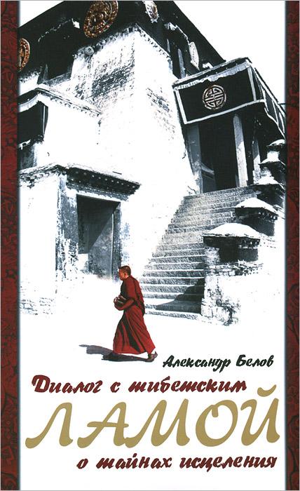 Диалог с тибетским ламой о тайнах исцеления