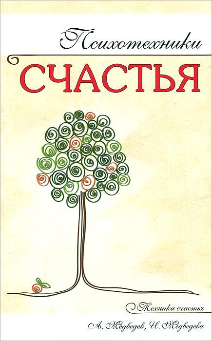 А. Медведев, И. Медведева Психотехники счастья книга гормоны счастья купить
