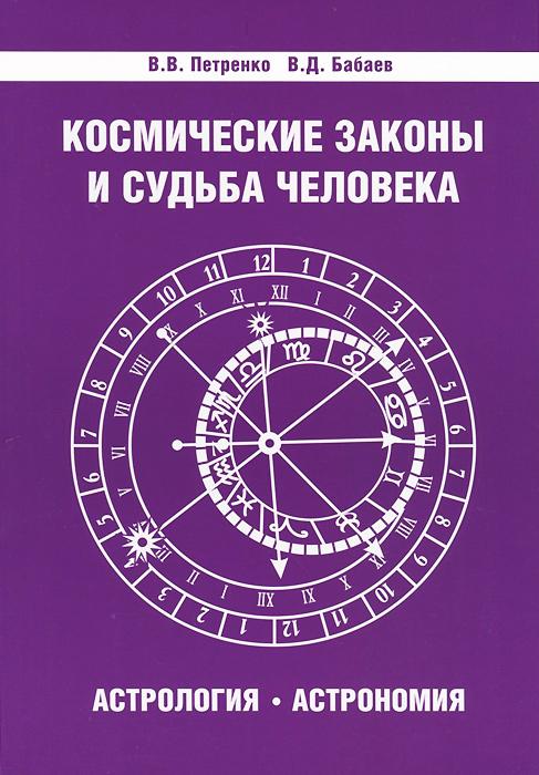 Космические законы и судьба человека. Астрология. Астрономия. В. В. Петренко, В. Д. Бабаев