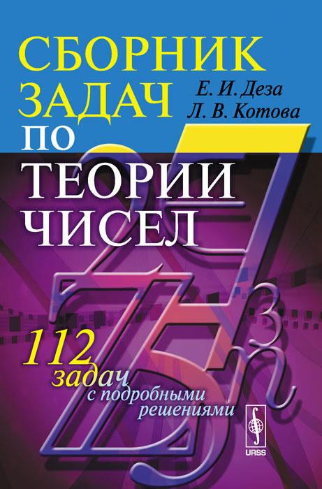 Сборник задач по теории чисел. 112 задач с подробными решениями. Учебное пособие