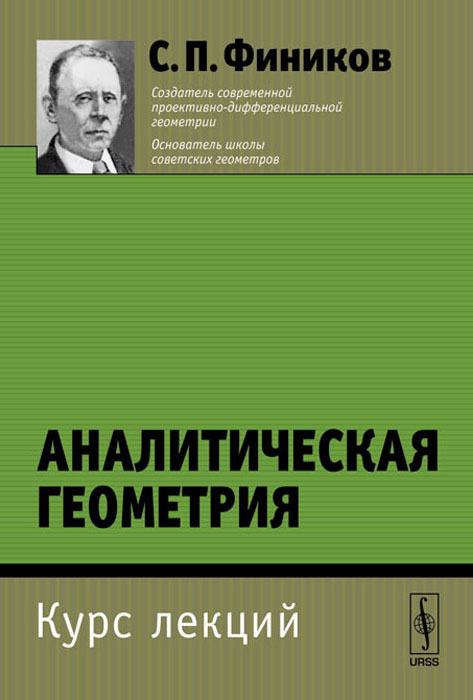 Аналитическая геометрия. Курс лекций. Учебное пособие