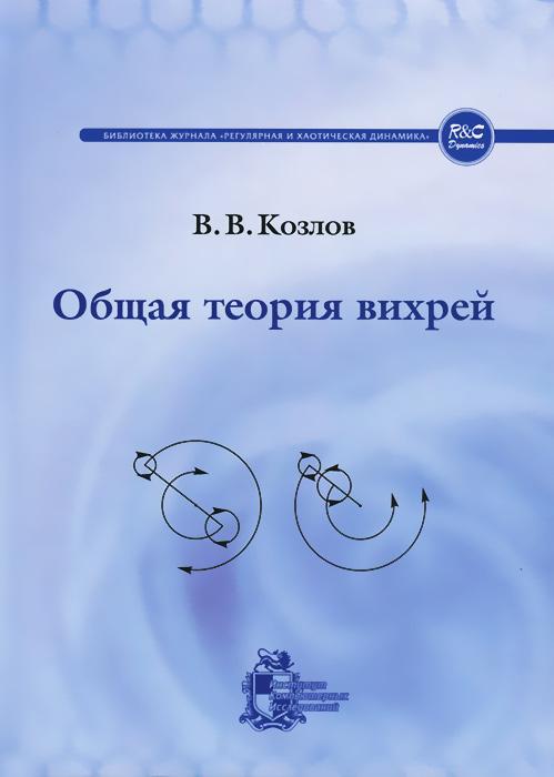 В. В. Козлов Общая теория вихрей