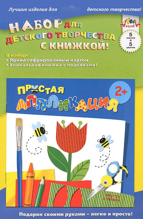 Набор для детского творчества с книжкой! Простая аппликация. Цветы набор для детского творчества с книжкой простая аппликация лесные животные