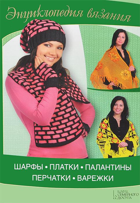 Е. В. Ругаль Шарфы, платки, палантины, перчатки, варежки варежки  перчатки и шарфы coccodrillo