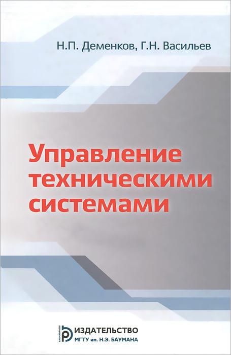 Управление техническими системами. Учебник