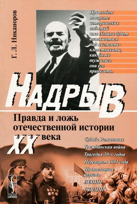 Г. Л. Никаноров Надрыв. Правда и ложь отечественной истории XX века