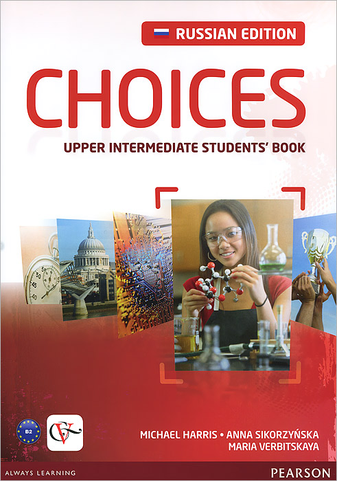 Choices: Upper Intermediate: Students' Book: Russian Edition / Английский язык. Учебное пособие evans v new round up 5 student's book грамматика английского языка russian edition with cd rom 4 th edition