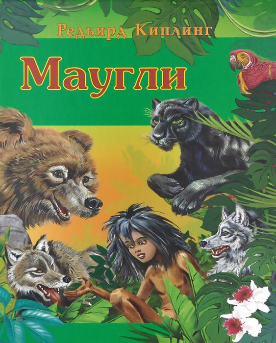 Редьярд Киплинг Маугли фигурки игрушки prostotoys шер хан табаки маугли