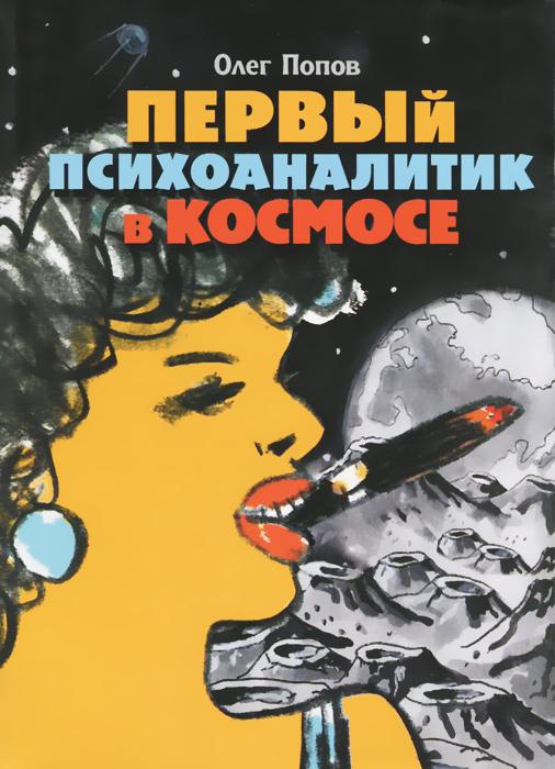 Олег Попов Первый психоаналитик в космосе будзи риджина уловка для любви уловка для любви