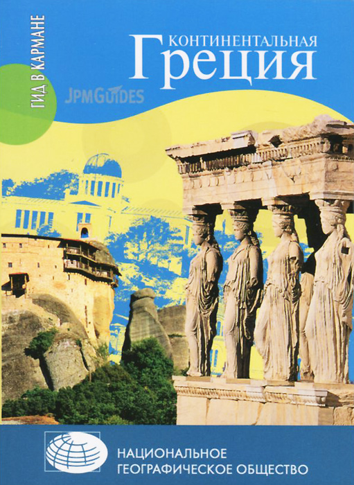 Континентальная Греция. Клод Эрве-Базен