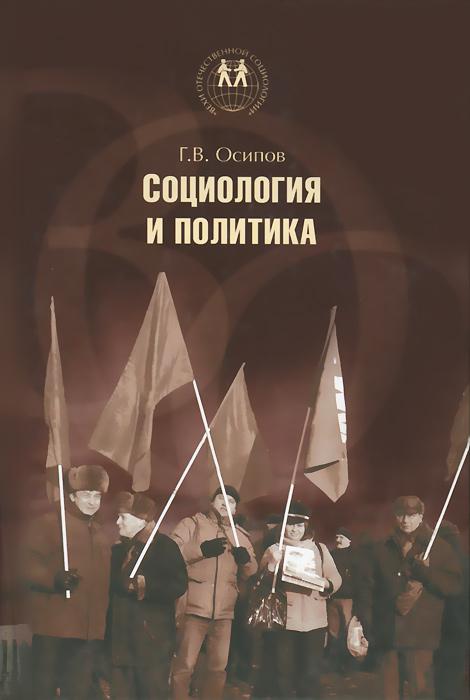 Г. В. Осипов Социология и политика