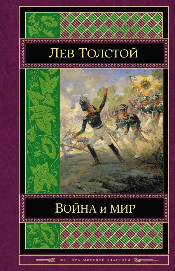 Лев Толстой Война и мир. Том 1-2 эксмо война и мир в футболе коллекционное издание