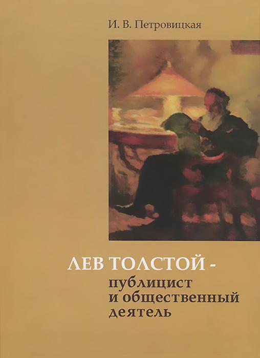 Скачать Лев Толстой - публицист и общественный деятель быстро