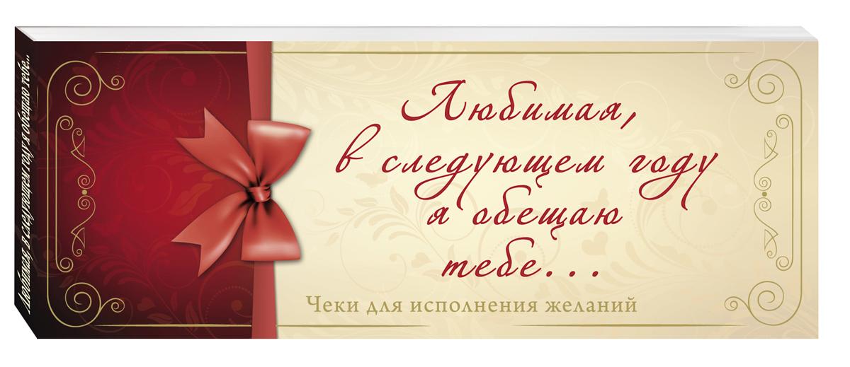 Н. Дубенюк Любимая, в следующем году я обещаю тебе...Чеки для исполнения желаний love is любимая я обещаю тебе чеки для исполнения желаний