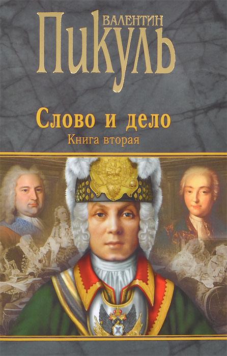 Валентин Пикуль Слово и дело. Книга 2 цена
