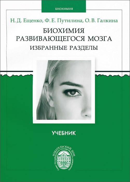 Биохимия развивающегося мозга. Избранные разделы. Учебник