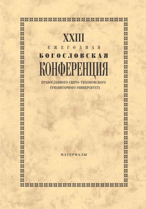 XXIII Ежегодная богословская конференция Православного Свято-Тихоновского гуманитарного университета xхv ежегодная богословская конференция пстгу