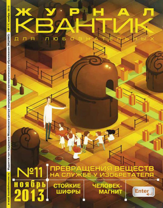 Квантик, №11, ноябрь 2013