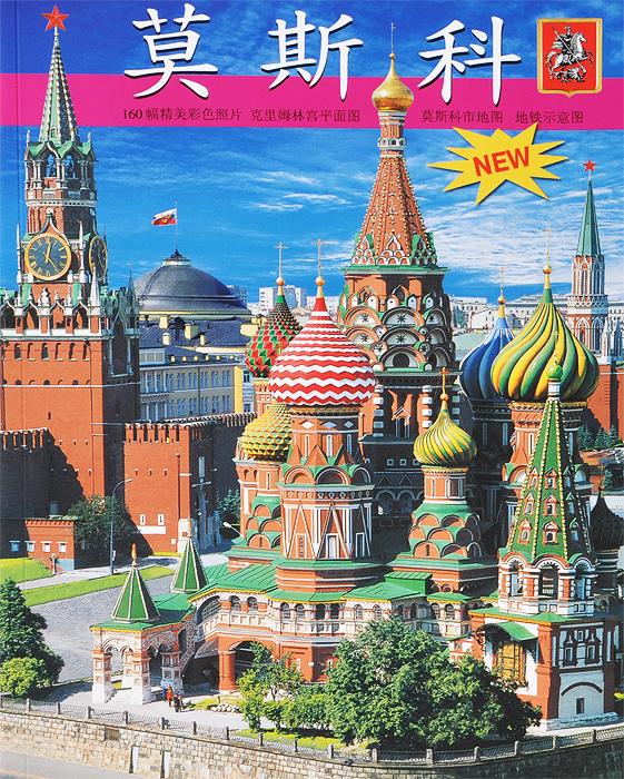 Т. И. Гейдор, И. В. Харитонова Москва (+ карта)