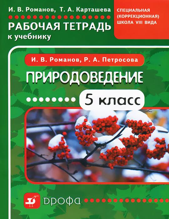 И. В. Романов, Т. А. Карташева Природоведение. 5 класс. Рабочая тетрадь к учебнику