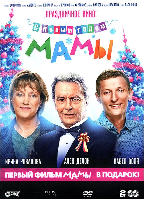 С новым годом, мамы! + подарок: Мамы (2 DVD) диск dvd смурфики 2 пл