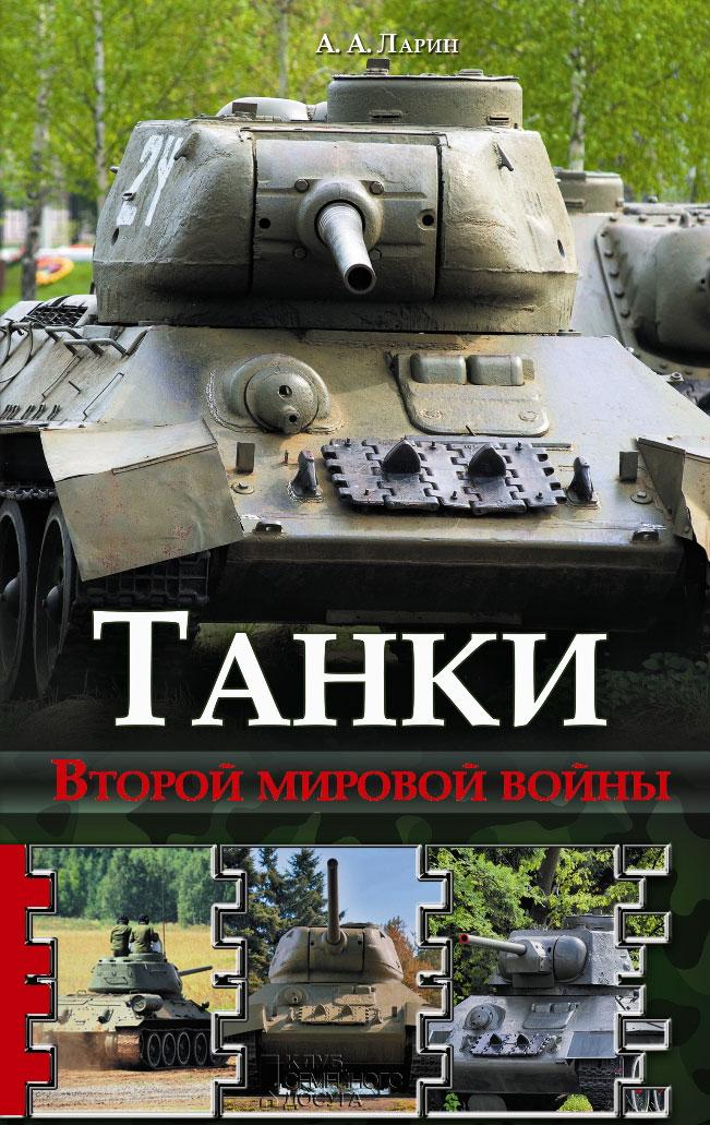 А. А. Ларин Танки Второй мировой войны