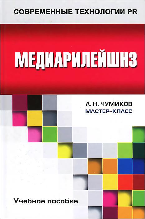 Медиарилейшнз. Учебное пособие