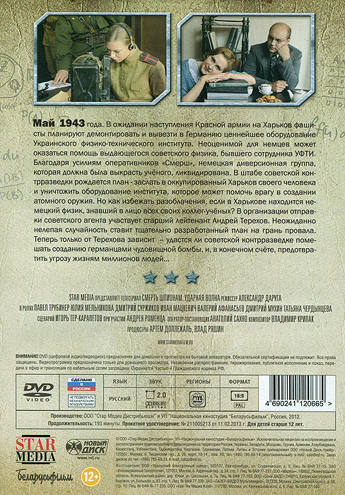 Смерть шпионам:  Ударная волна, Серии 1-4 Star Media