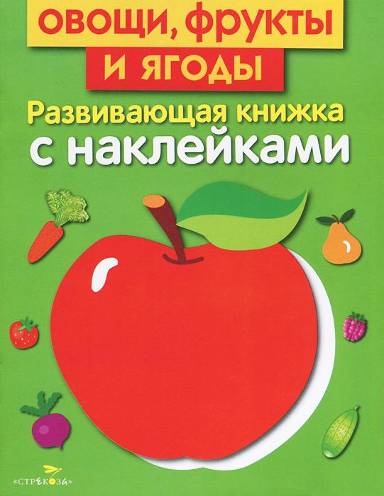 Купить Овощи, фрукты и ягоды