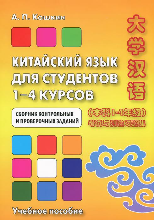 Китайский язык для студентов 1-4 курсов. Сборник контрольных и проверочных заданий. Учебное пособие