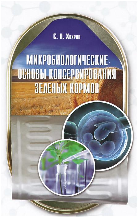 Микробиологические основы консервирования зеленых кормов. Учебное пособие