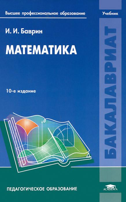 И. И. Баврин Математика. Учебник учебники проспект рынок ценных бумаг учебник 2 е изд