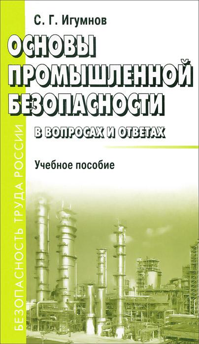 С. Г. Игумнов Основы промышленной безопасности в вопросах и ответах. Учебное пособие основы электромагнитной безопасности учебное пособие