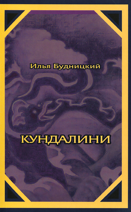 Zakazat.ru: Кундалини. Илья Будницкий