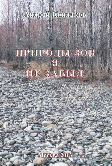 Андрей Кондаков Природы зов я не забыл андрей кондаков природы зов я не забыл