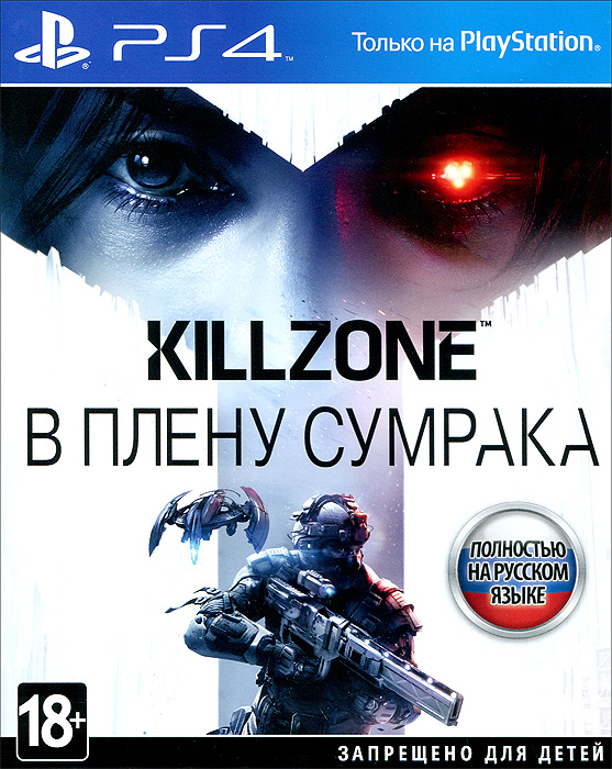 цена на Killzone: В плену сумрака (PS4)
