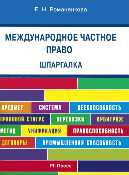 Международное частное право. Шпаргалка. Учебное пособие