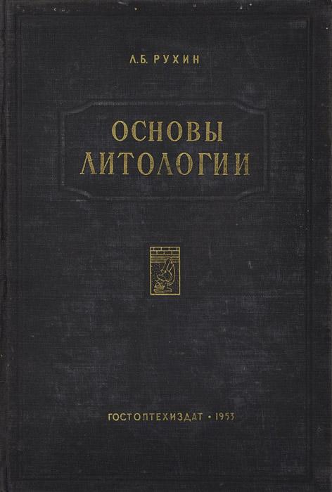 Основы литологии