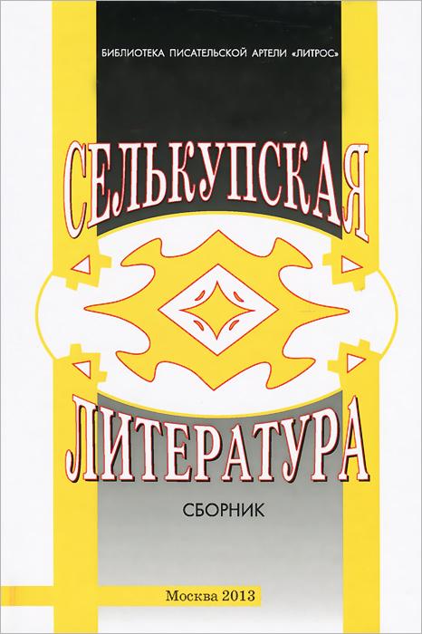 Селькупская литература кузнецова дарья слово императора цифровая версия