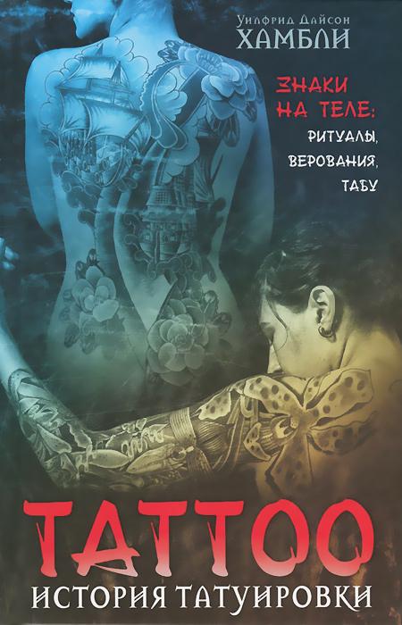 История татуировки. Знаки на теле. Ритуалы, верования, табу Уцененный товар (№3). У. Д. Хамбли