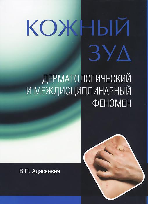 Кожный зуд. Дерматологический и междисциплинарный феномен