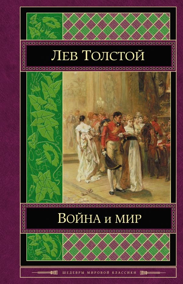 Лев Толстой Война и мир. Том 3-4 эксмо война и мир в футболе коллекционное издание