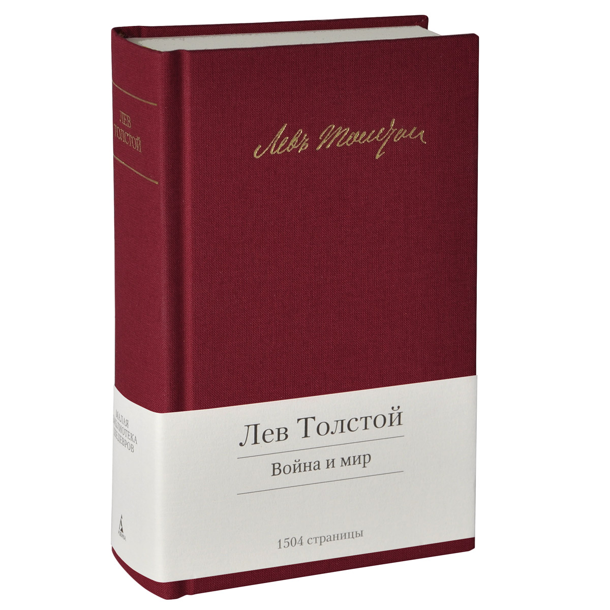 Лев Толстой Война и мир лев толстой война и мир тома 1 и 2 в сокращении